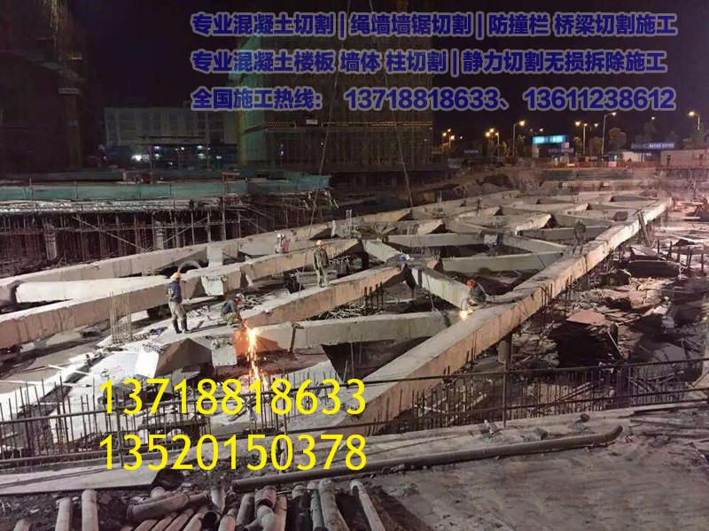 西安支撑梁切割拆除|隧道堤坝地铁支撑梁切割